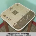 chehol-na-taburet-geometriya-art-515208_2-33-h-33-sm