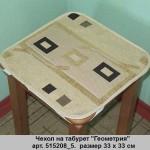 chehol-na-taburet-geometriya-art-515208_5-33-h-33-sm