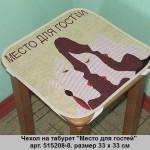 chehol-na-taburet-mesto-dlya-gostej-art-515208-8-33-h-33-sm