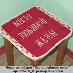 chehol-na-taburet-mesto-lyubimoj-zheny-art-515208_9-33-h-33-sm