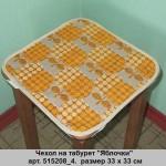 chehol-na-taburet-yablochki-art-515208_4-33-h-33-sm