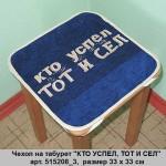 chehol-na-taburet-art-515208_3-33-h-33-sm