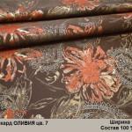 Оливия цв. 7