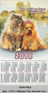 ПАРОЧКА 2018