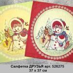 salfetka-druzya-art-526275-37-h-37-sm