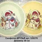 salfetka-druzya-art-526276-diametr-39-sm