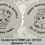 salfetka-k-pivu-art-507225-diametr-17-sm