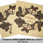 salfetka-novogodnij-zvon-art-526274-33-h-33-sm