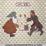 salfetka-pashalnaya-vstrecha-art-526028-39-h-39-sm