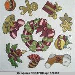 salfetka-podarok-art-526100-43-h-40-sm