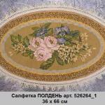 salfetka-polden-art-526264_1-36-h-66-sm