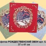 salfetka-rozhdestvenskij-zvon-526005-37-h-41-sm