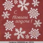 salfetka-snezhinki-art-526103-30-h-30-sm