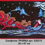 salfetka-trojka-art-526215-38-h-67-sm