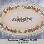 salfetka-utro-art-526263-36-h-66-sm