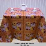 skatert-dary-art-146200-150-h-200-sm