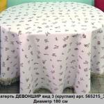 skatert-devonshir-vid-3-kruglaya-art-565215_3-diametr-180-sm