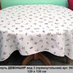 skatert-devonshir-vid-3-pryamougolnaya-art-565225-120-h-130-sm