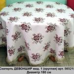 skatert-devonshir-vid-1-kruglaya-art-565215_1-diametr-180-sm