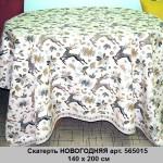 skatert-novogodnyaya-art-565015-140-h-200-sm