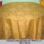 skatert-zhakkardovaya-art-565013_1-2-180-h-160-sm