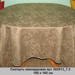 skatert-zhakkardovaya-art-565013_1-3-180-h-160-sm