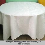 skatert-zhakkardovaya-art-565013_2-0-180-h-160-sm