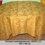 skatert-zhakkardovaya-art-565013_2-2-180-h-160-sm