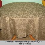 skatert-zhakkardovaya-art-565013_2-3-180-h-160-sm