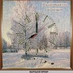vyritskoe-vremya-40h40