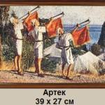 artek-39h27