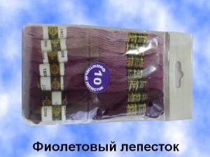 Цветик-семицветик. Фиолетовый лепесток