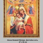 ikona-bozhiej-materi-dostojno-est-143631-47h54