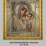 ikona-bozhiej-materi-kazanskaya-143632-47h54