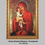 ikona-bozhiej-materi-pochaevskaya-143634-47h65