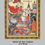 ikona-sv-vmch-georgiya-31h39