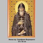ikona-pr-serafima-vyritskogo-33h52