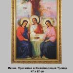 ikona-presvyataya-i-zhivotvoryashhaya-troitse-47h67