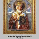 ikona-sv-nikolaj-chudotvorets-47h55
