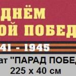 plakat-parad-pobedy-225h40