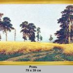 rozh-79h39